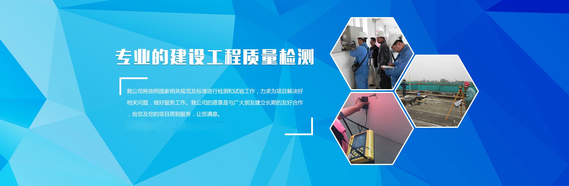云南省工程检测协会